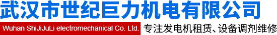 武汉发电机出租